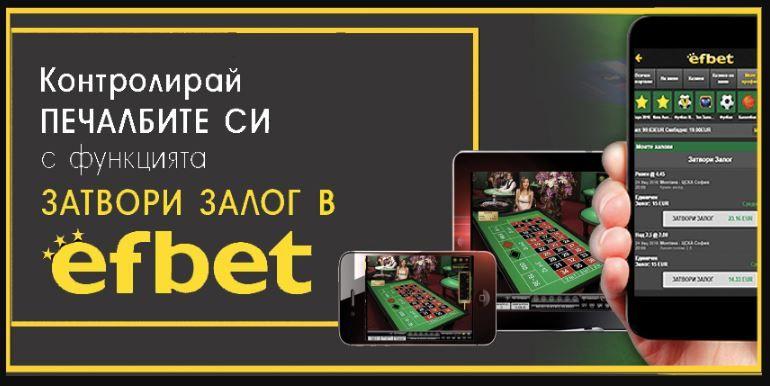 Efbet мобилно приложение