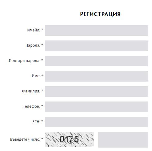 Регистрационна Процедура