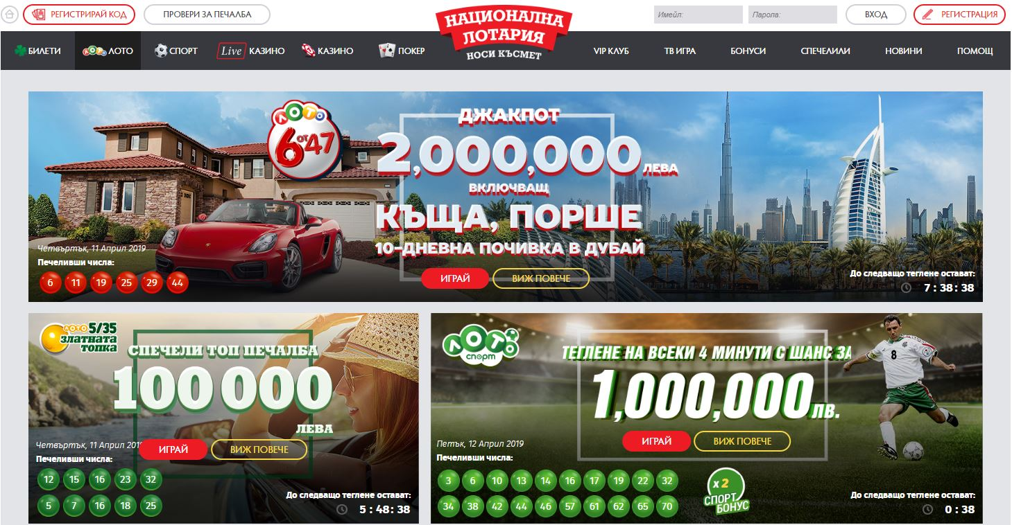 7777 лотарийни билети