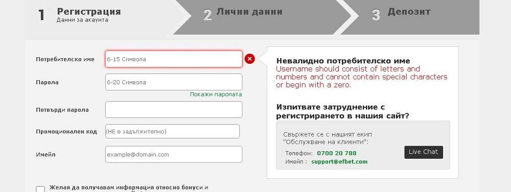 Ефбет регистрация 2021